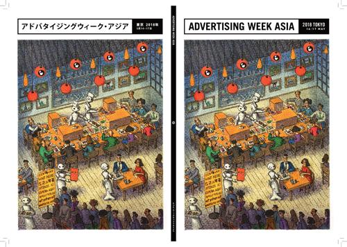 Advertising Week Tokyo